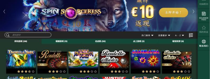 Solverde lança versão do casino online para comunidade chinesa